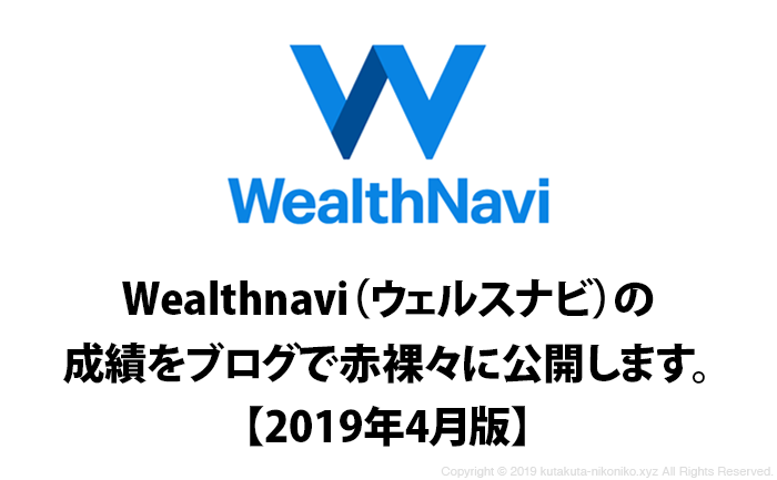 Wealthnavi(ウェルスナビ)の成績をブログで赤裸々に公開【2019年4月】