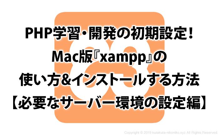 PHP初期設定。Mac版xamppの使い方とインストールする方法【開発・学習に必要なサーバー環境を一度にインストール】