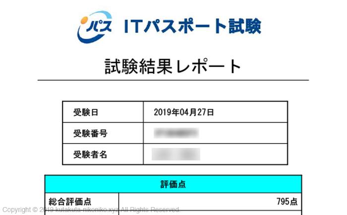 ITパスポート試験試験結果レポート