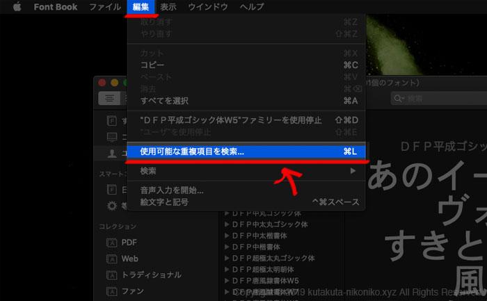 Macで重複フォントを取り除く方法2