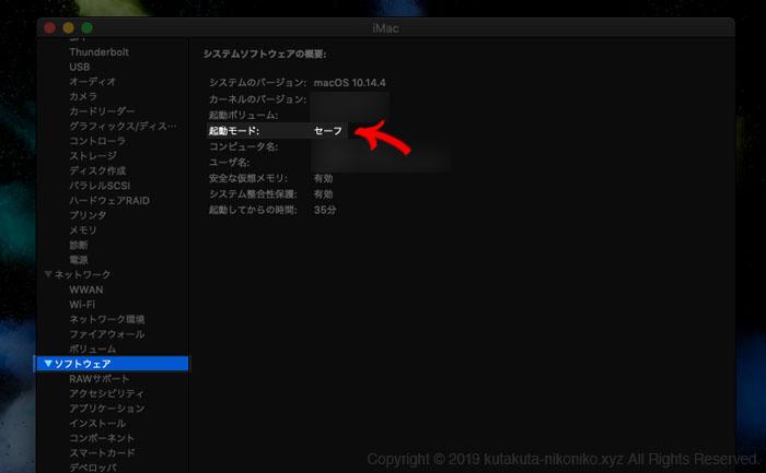 Macを『セーフモード』を実行する方法2Macがセーフモードで立ち上がっているか確認する。起動モードがセーフと表示されたら、セーフモードで起動しています。