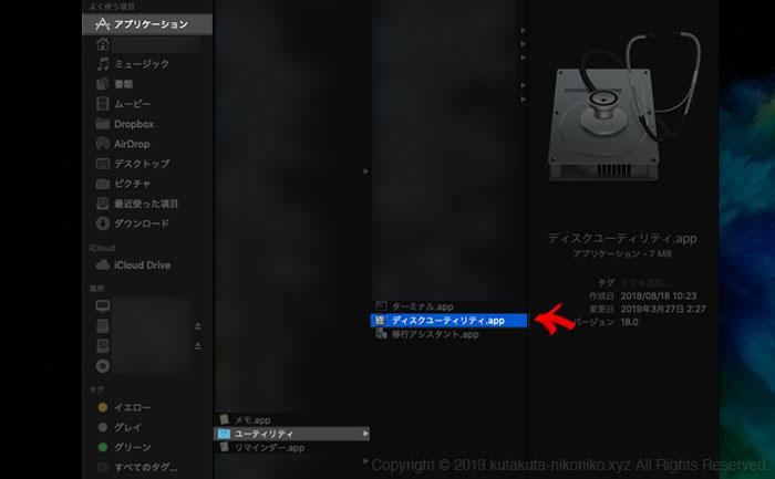 MacでFirstAidを実行する方法1『ディスクユーティリティ』を起動する
