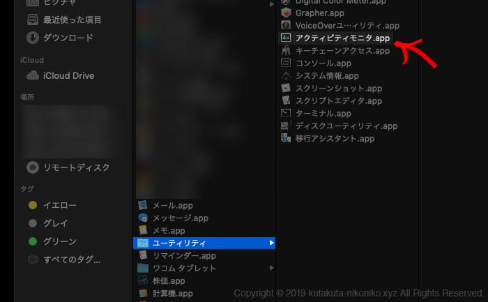 AppNap無効設定が適用されているか確認する方法1