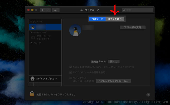 ログイン項目の見直しでMacの立ち上がりを早くする方法3