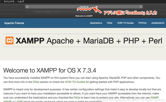 WebサーバーApache(アパッチ)が正常に動いている事を確認する方法