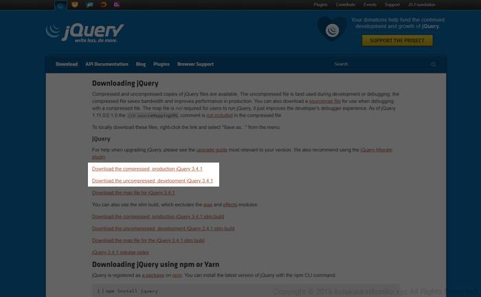 jQueryの最新版のダウンロード
