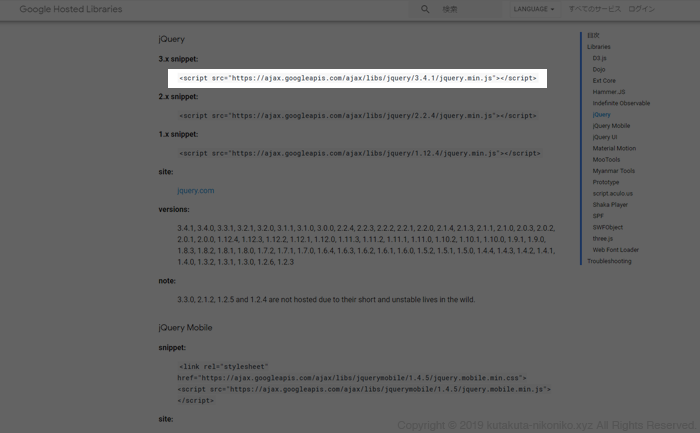 x snippetの項目の<script>のコードをコピペする | jquery