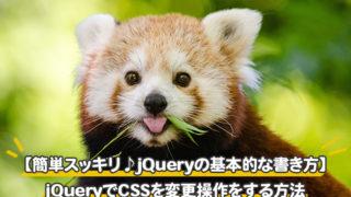 【簡単スッキリ】jQueryでCSSを追加や変更の操作をする方法【jQueryの基本的な書き方が分かります】