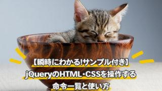 jQueryのHTML・CSSを操作する命令一覧と使い方【サンプル付きで瞬時にわかる!】