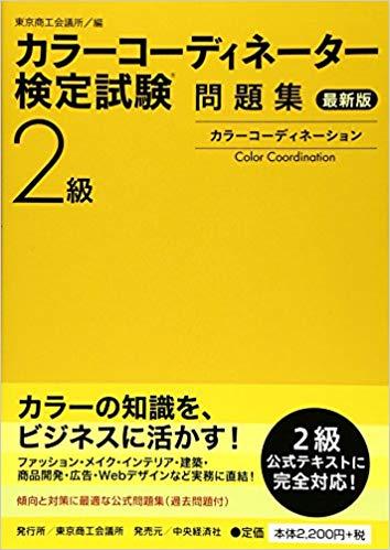 カラーコーディネーター検定試験2級問題集〈最新版〉