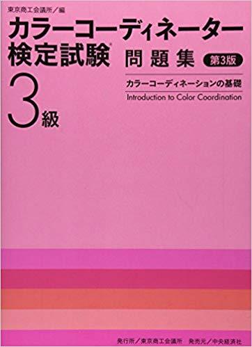 カラーコーディネーター検定試験3級問題集―カラーコーディネーションの基礎