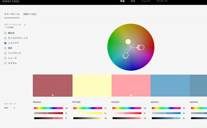 Adobe Color 色の組み合わせ見本がつくれる便利なおすすめサイト