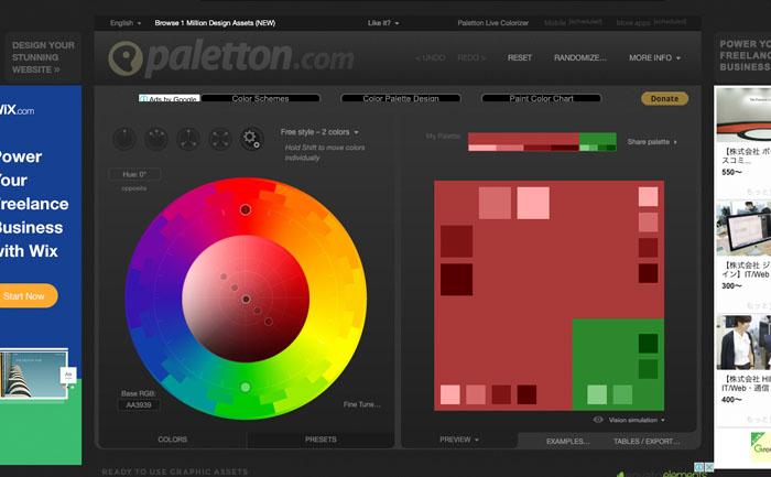 paletton.com 色の組み合わせ見本がつくれる便利なおすすめサイト