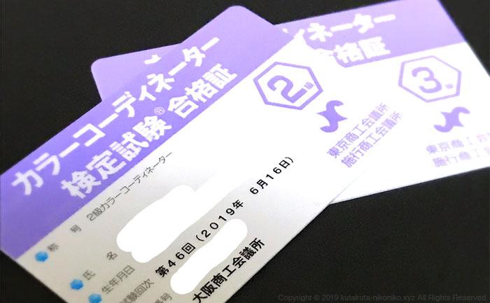 カラーコーディネーター2級と3級の合格資格カード