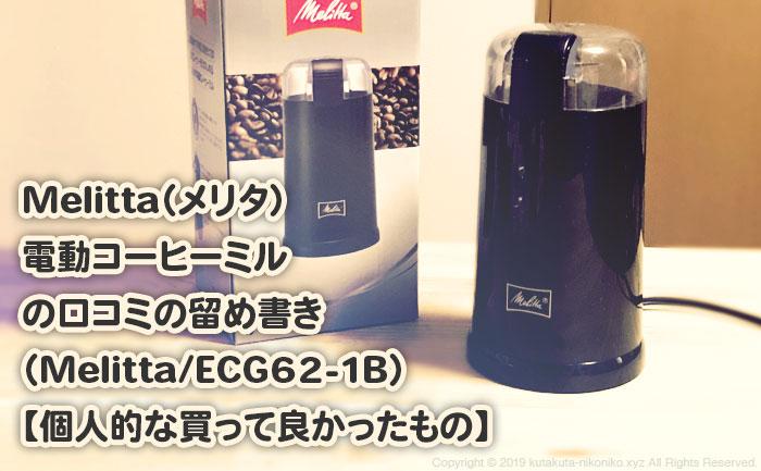 メリタ電動コーヒーミルの口コミ留め書き(Melitta/ECG62-1B)【買って良かったもの】