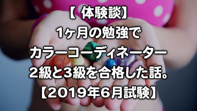 【体験談】1ヶ月でカラーコーディネーター2級・3級を合格した話【2019年6月試験】