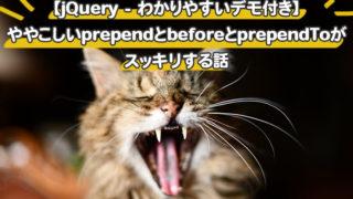 jQuery - ややこしいprependとbeforeとprependToがスッキリする話【デモサンプル付き】