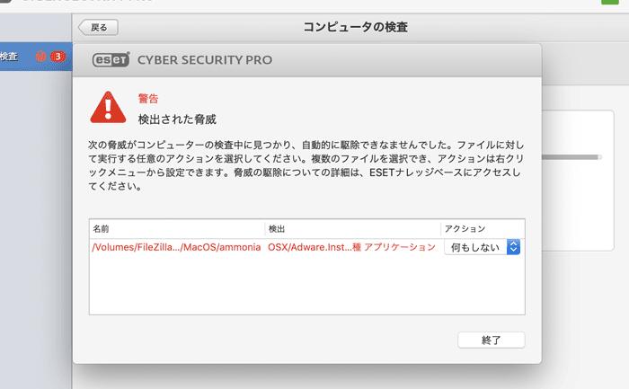 FileZillaがesetで警告がでる。