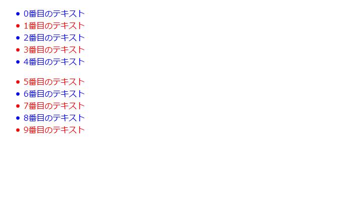 jQueryの独自セレクターを使用して「li」にカラー指定をした場合。