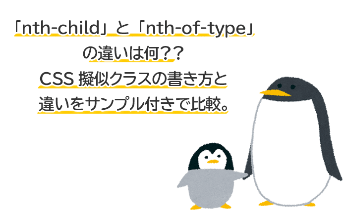 nth-childとnth-of-typeの違いは何?CSS擬似クラスの書き方と比較。