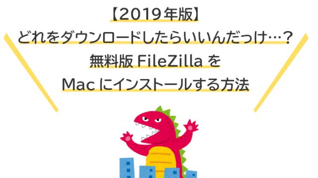 【2019年版】どれ?無料版FileZillaをMacにインストールする方法