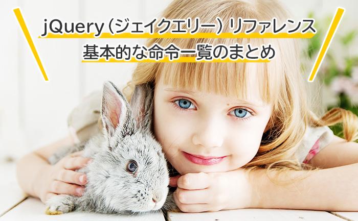 jquery(ジェイクエリー)リファレンス。基本的な命令一覧のまとめ。