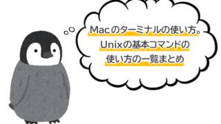 Macのターミナルの使い方。Unixの基本コマンドと使い方の一覧まとめ