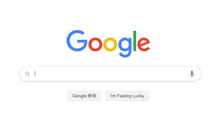 Google検索の便利な17つのコツ