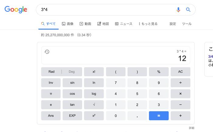 Googleに計算してもらう、電卓として使用する。