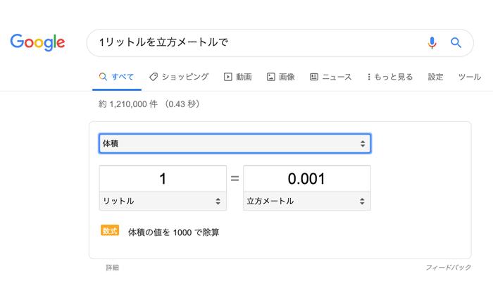 Googleに単位の変換、為替計算をしてもらう。