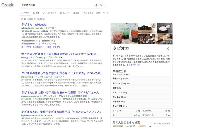 googleで辞書として検索する