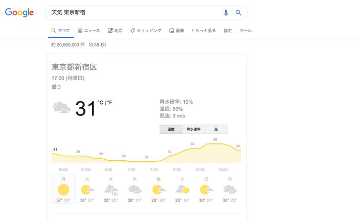 googleで天気を検索する