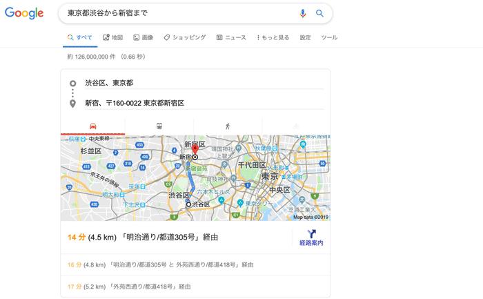 googleを使って地図で経路や行きかたを確認する