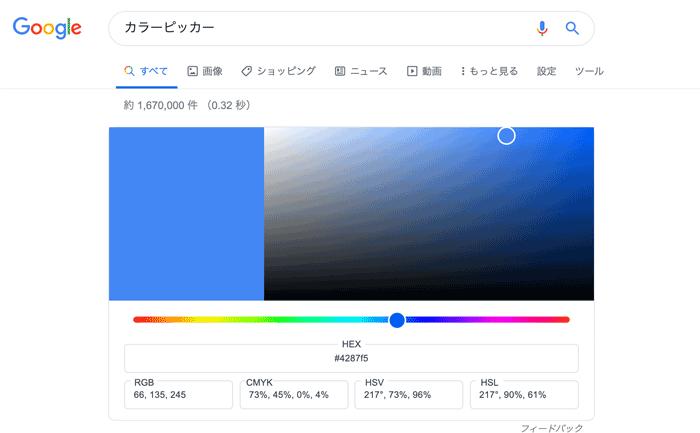 googleでカラーピッカーを使って色を分析する