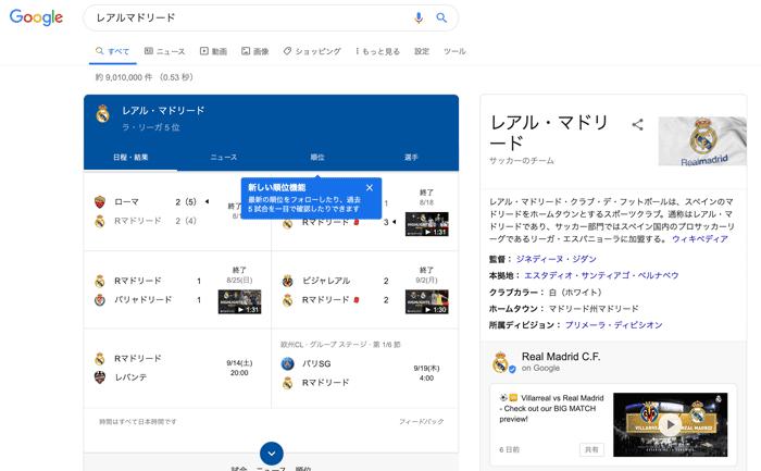 googleで好きなスポーツチームの試合結果や日程を確認する