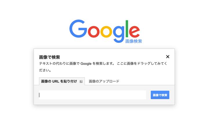 Google画像検索の使い方