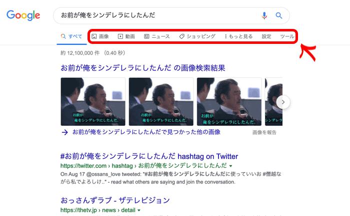 google検索を使いこなすテクニック
