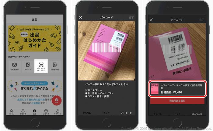 本のバーコードをアプリでスキャンする。(メルカリで本を売る方法)