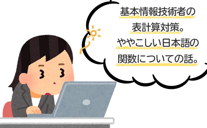 基本情報技術者試験の午後問。エクセル表計算の日本語関数の正体とは?