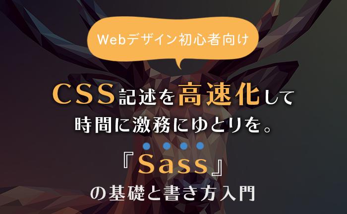 CSS記述を高速化して時間に激務にゆとりを。Sassの基礎と書き方入門【Webデザイン】