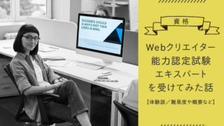 【資格】Webクリエイター能力認定試験を受けてみた話【難易度や概要など】