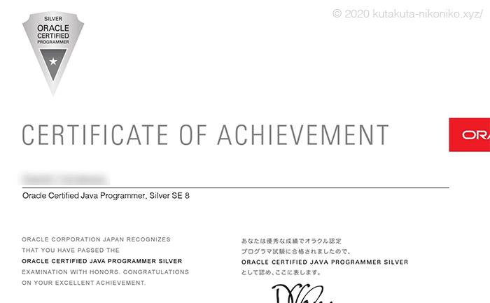 オラクルjavaシルバー認定資格 合格証