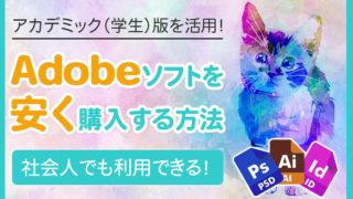 adobe creative cloudをアカデミック(学生)版で安く購入する方法