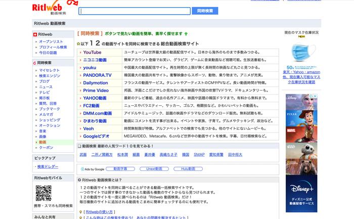 RitleWeb動画検索
