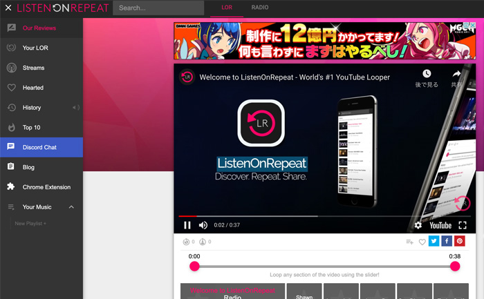 YouTube動画リピート再生 LISTEN ON REPEAT