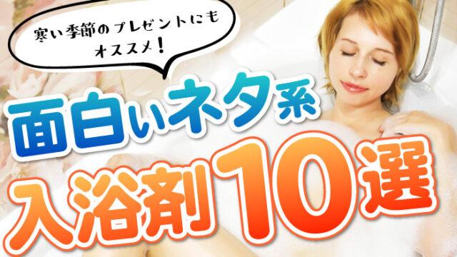 ご紹介。寒い季節のプレゼントにオススメな面白いネタ系入浴剤10選【おうち時間】