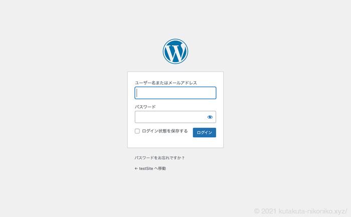 ローカル環境に移行したワードプレスサイトにログインして最終確認