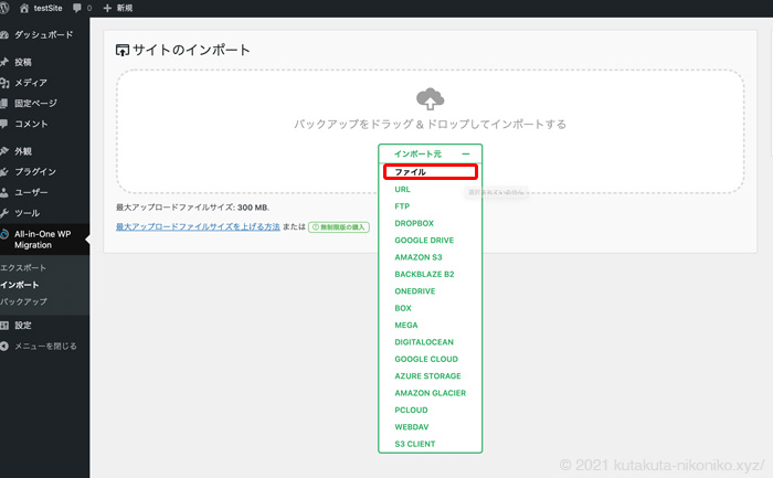 All-in-One WP Migrationを使ってデータをインポート