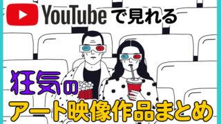 無料で楽しめるYouTubeでオススメの狂気のアート映像動画作品まとめ【ショートムービー】