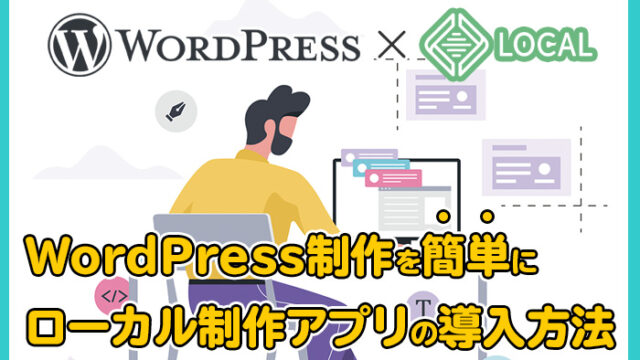 WordPressサイト制作を簡単にするローカル制作アプリの導入方法